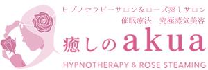 癒しのakua - 海老名で催眠療法とヒプノセラピー